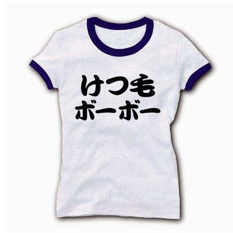 【宴会ネタなど、バツゲームに最適!】レッテルシリーズ けつ毛ボーボー リブリンガーTシャツ(ホワイト M