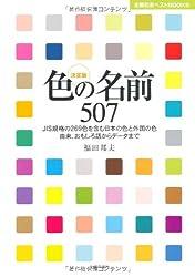 決定版 色の名前507―JIS規格の269色を含む日本の色と外国の色由来、おもしろ話からデータまで (主婦の友ベストBOOKS)