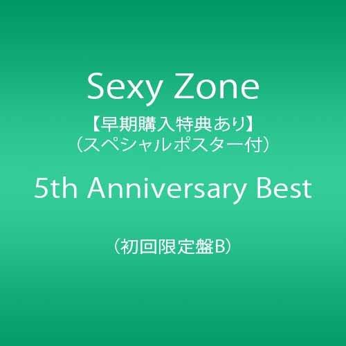 【早期購入特典あり】Sexy Zone 5th Anniversary Best (初回限定盤B)(DVD付)(Sexy Zone 5th ANNIVERSARY スペシャル・ポスター(B2サイズ)付)
