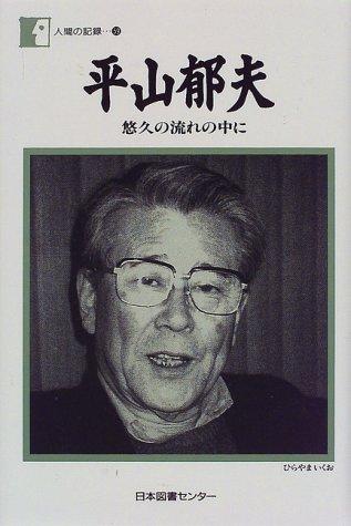 平山郁夫―悠久の流れの中に (人間の記録 (59))