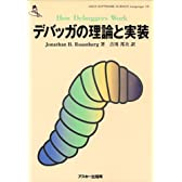 デバッガの理論と実装 (ASCII SOFTWARE SCIENCE Language)