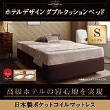 IKEA・ニトリ好きに。ホテル仕様デザインダブルクッションベッド【日本製ポケットコイルマットレス】 シングル