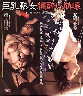 巨乳熟女縄酔い崩壊 [DVD]