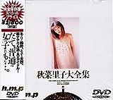 秋菜里子大全集I [DVD]