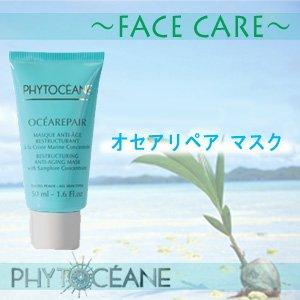 フィトオセアン オセアリペア マスク 50ml 加齢肌用 マスク