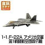 ハイスペックシリーズvol.3 F-22 ラプター/F-16 ファイティングファルコン [1-1.F-22A アメリカ空軍 第1戦闘航空団司令機](単品)
