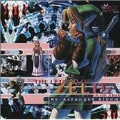 ゼルダの伝説/時のオカリナ リアレンジ・アルバム
