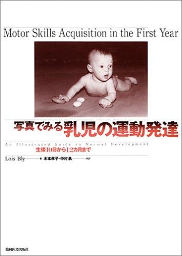 写真でみる乳児の運動発達―生後10日から12カ月まで
