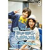 予約特典付き限定商品 AKB48