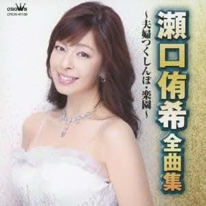 Yuki Seguchi - Yuki Seguchi - Seguchi Yuki Zenkyoku Shu Fudu