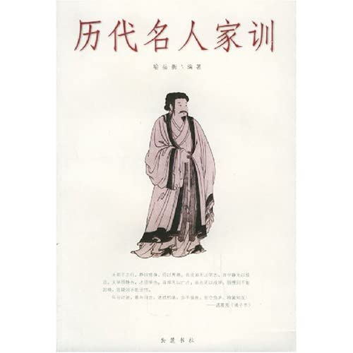 历代名人家训/喻岳衡:图书比价:琅琅比价网图片