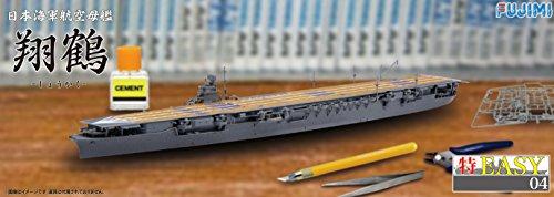 1/700 特EASYシリーズNo.4 日本海軍航空母艦 翔鶴
