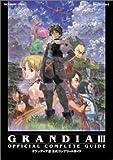PS2 グランディアIII 公式コンプリートガイド (ゲームガイド)