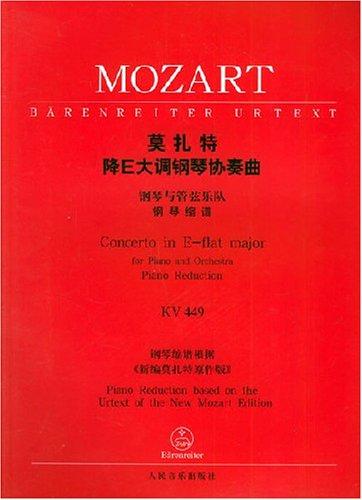 莫扎特降E大调钢琴协奏曲 钢琴与管弦乐队钢琴缩谱KV449图片图片