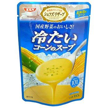SSK シェフズリザーブ 「冷たいコーンのスープ」 1人前(160g)(冷たいスープ)【レトルト食品】
