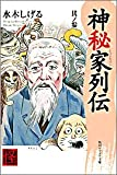 神秘家列伝 (其ノ3) (角川ソフィア文庫—Kwai books)