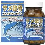 ユウキ製薬 サメ軟骨コンドロイチン 27-30日分 270粒