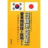 「日韓併合百年」菅首相談話を批判する―日韓併合に謝罪はいらない