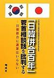 「日韓併合百年」菅首相談話を批判する—日韓併合に謝罪はいらない