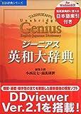 ジーニアス英和大辞典 日本語索引付き