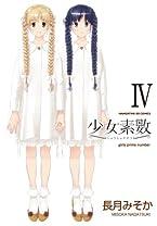 少女素数 (4) (まんがタイムKRコミックス フォワードシリーズ)