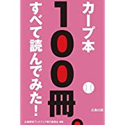 カープ本100冊。すべて読んでみた!