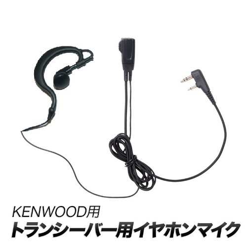 For Kenwood for KENWOOD Demi has DEMITOSS for expression hung earphones with クリップマイクロホン UBZ-LK20 UBZ-LM20 UBZ-BG20R UBZ-BH47FR UBZ-EA20R UBZ-BM20R for earphone-microphone earphone microphone for