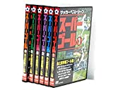 サッカーベストシーン スーパーゴール 永久保存版ゴール集 (1~6)DVD6本セット