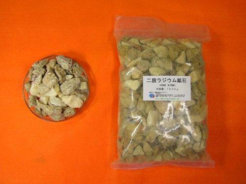 CYT 二股ラジウム鉱石 500g