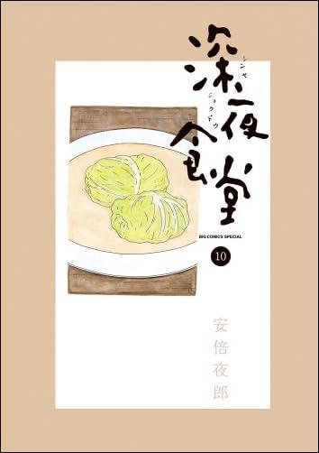 深夜食堂 10 (ビッグ コミックス〔スペシャル〕)