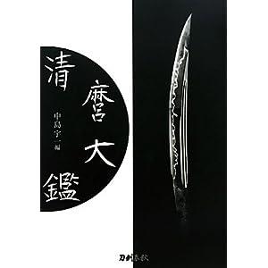 清麿大鑑 普及版