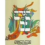 The Diaspora Haggadah, The Artistic a...
