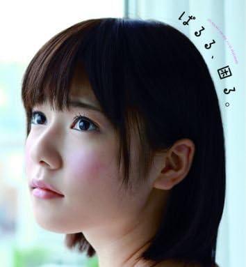 島崎遥香ファースト写真集 『ぱるる、困る。』
