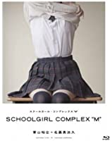 "SCHOOLGIRL COMPLEX ""M"" [Blu-ray]"