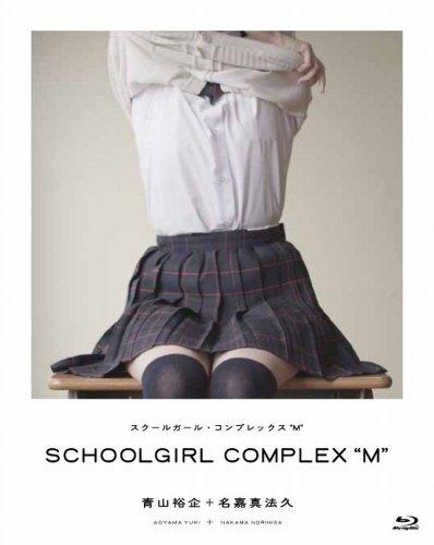 "SCHOOL GIRL COMPLEX""M""(Blu-ray Disc)"