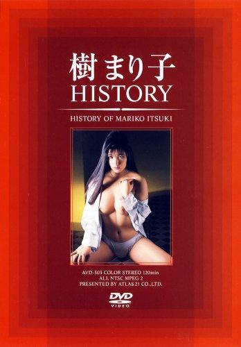 樹まり子HISTORY [DVD]