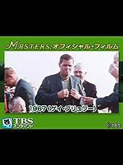 マスターズ・オフィシャル・フィルム1967(ゲイ・ブリュワー)