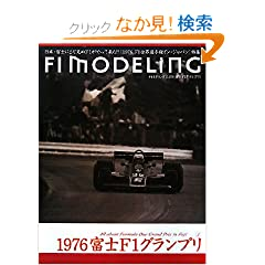F1 MODELING�\1976�x�mF1�O�����v�� (All about Formula One Grand Prix in)