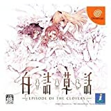 白詰草話 - EPISODE OF THE CLOVERS - 通常版