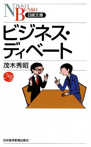 ビジネス・ディベート (日経文庫)