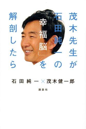 茂木先生が石田純一の「幸福脳」を解剖したら