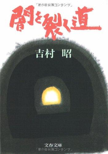 Split the dark road (Bunshun Bunko)