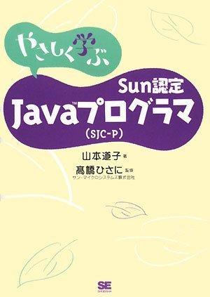 やさしく学ぶSun認定Javaプログラマ(SJC-P)
