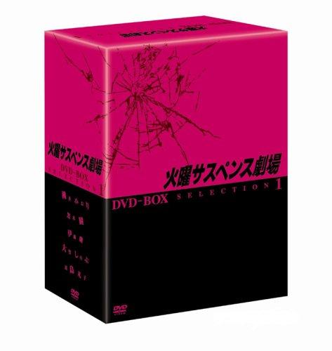 火曜サスペンス劇場 セレクション1 DVD-BOX