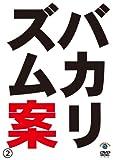 バカリズム案 2 [DVD]