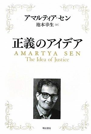 正義のアイデア