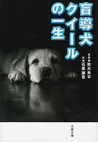 盲導犬クイールの一生 (文春文庫)