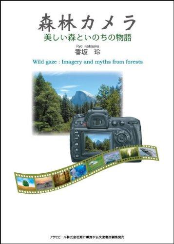森林カメラ―美しい森といのちの物語 (ASAHI ECO BOOKS)