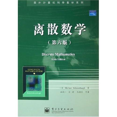 离散数学(第6版)(国外计算机科学教材系列)