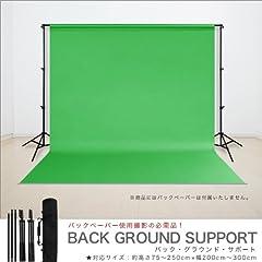 写真撮影用背景スタンド バックグラウンドサポート 【高さ75cm~250cm×幅200cm~300cmまで対応】 ※スタンドのみ